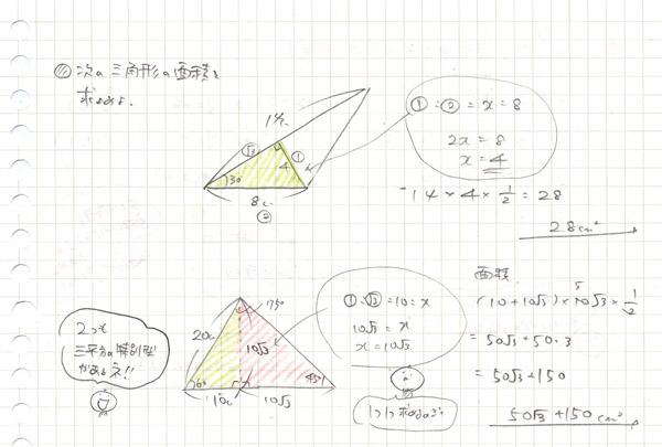 3平方の定理のノート
