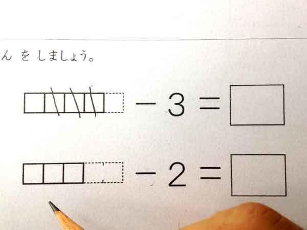 ひき算の教え方_説明手順02