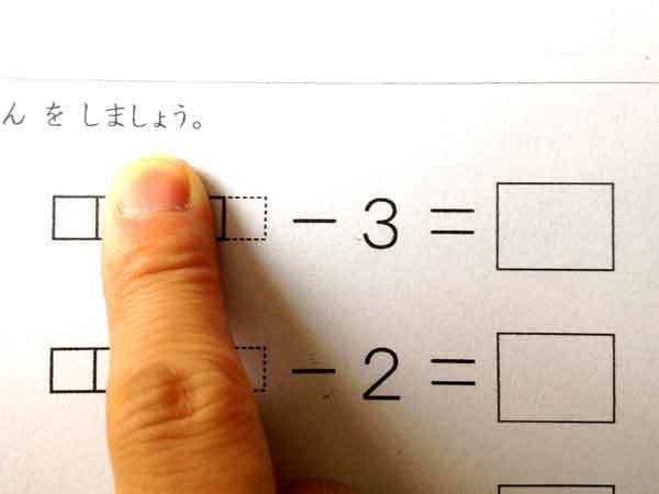ひき算の教え方_説明手順03