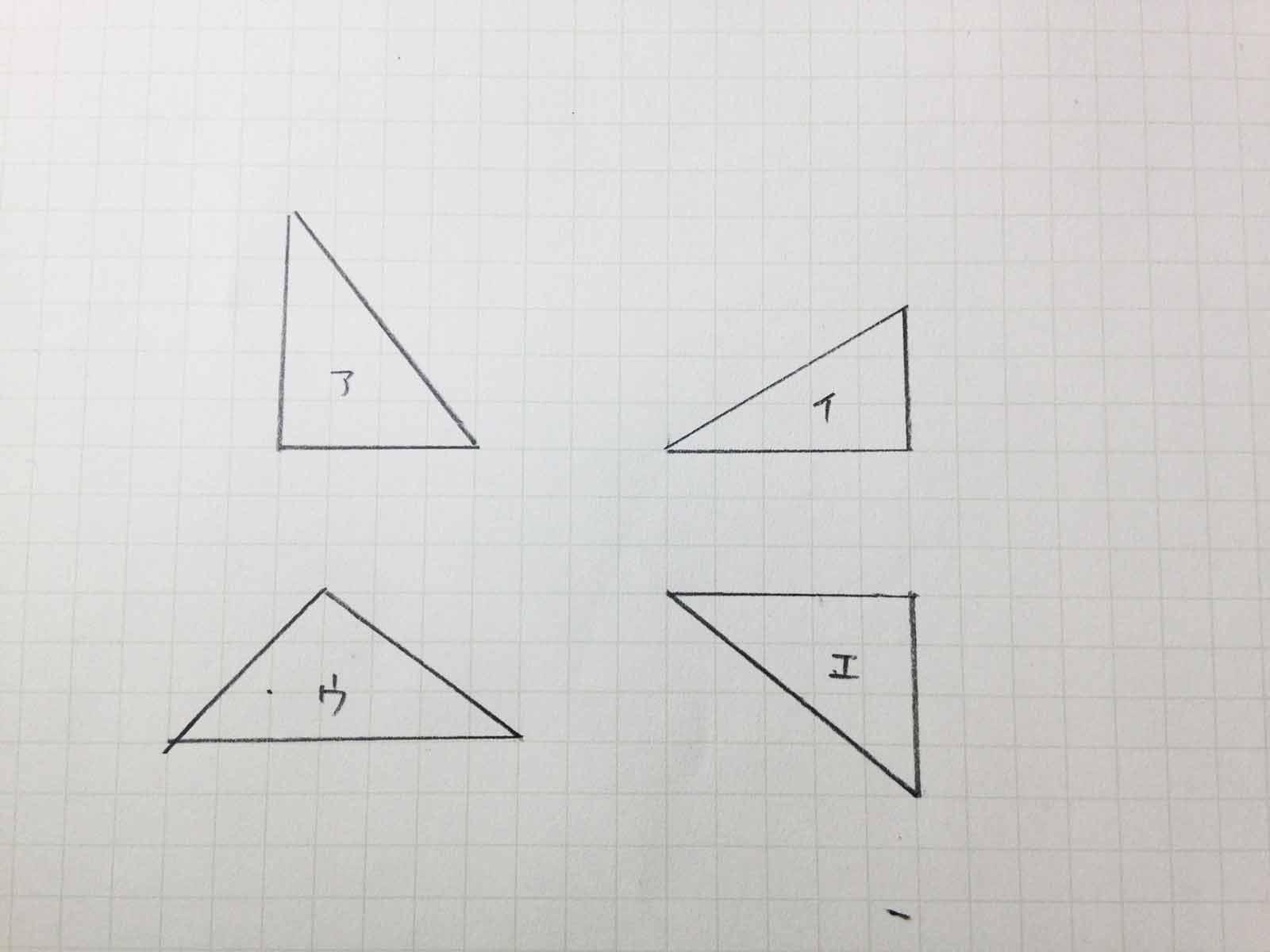 合同図形を探す_手順01