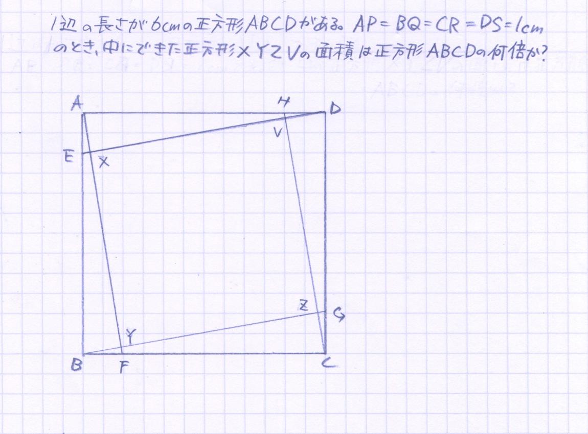 高度な相似の問題解説01