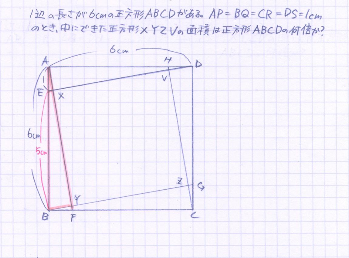 高度な相似の問題解説03