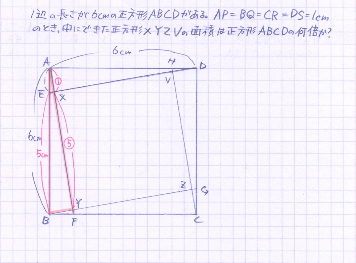 高度な相似の問題解説04
