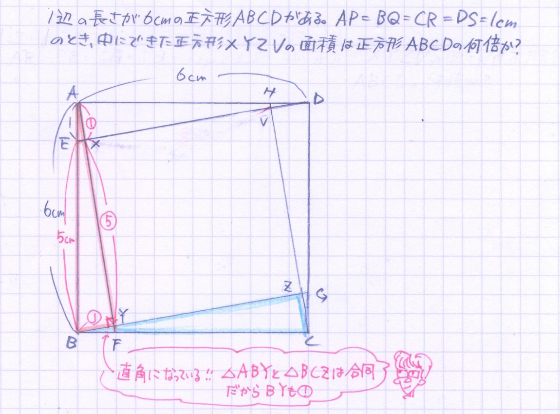 高度な相似の問題解説05