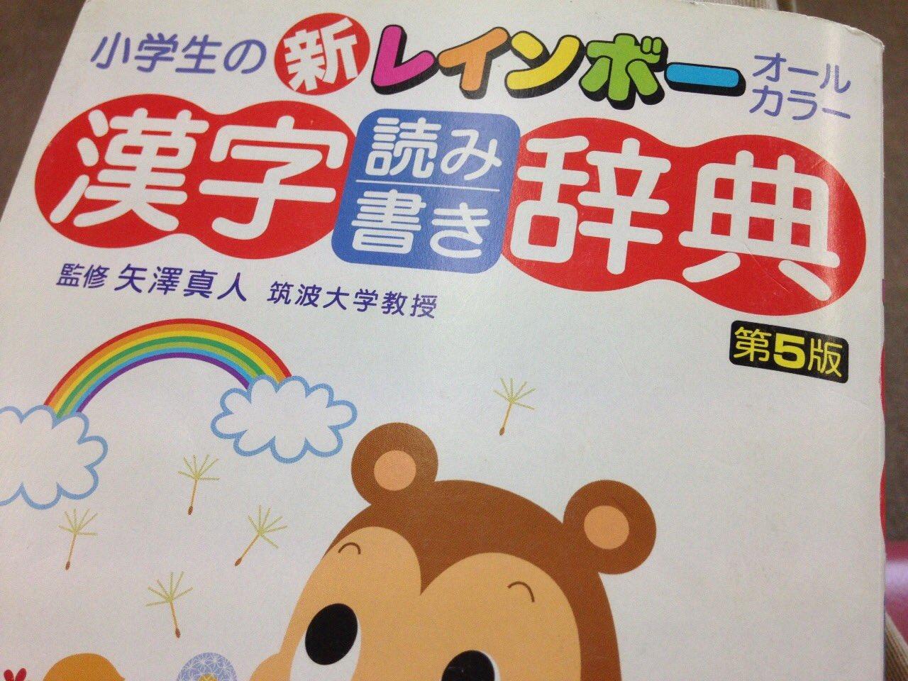 漢字読み書き辞典