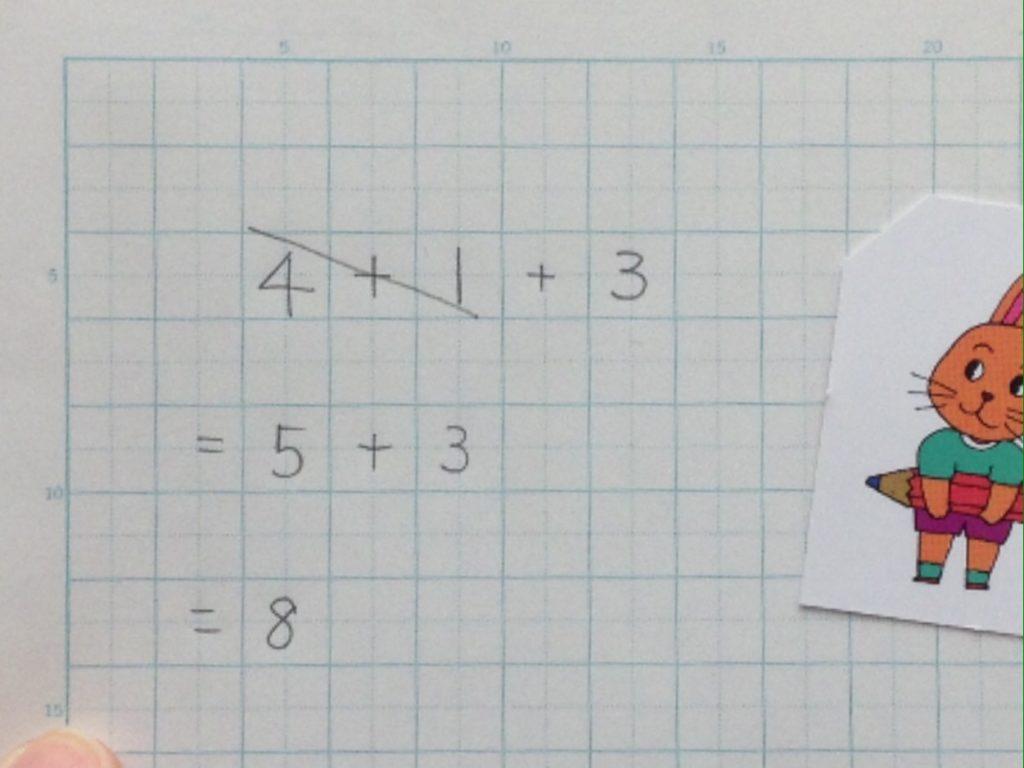 3つの数の計算4