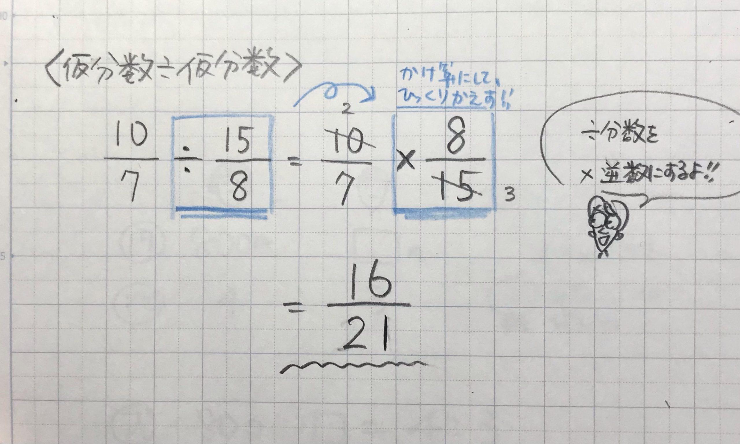 仮分数÷仮分数の計算